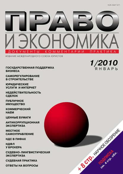 Группа авторов Право и экономика №01/2010 отсутствует право и экономика 01 2010