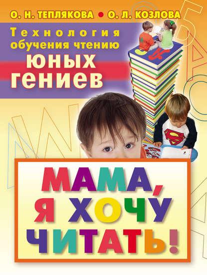 книга быть мужчиной читать