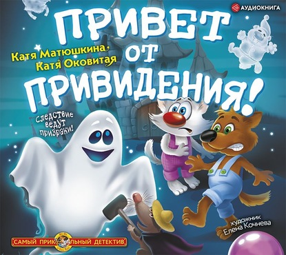 Екатерина Оковитая Привет от привидения! матюшкина катя оковитая екатерина у у у страшно