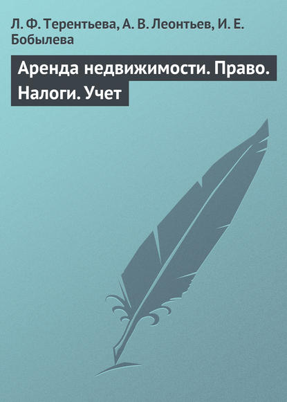 Л. Ф. Терентьева Аренда недвижимости. Право. Налоги. Учет