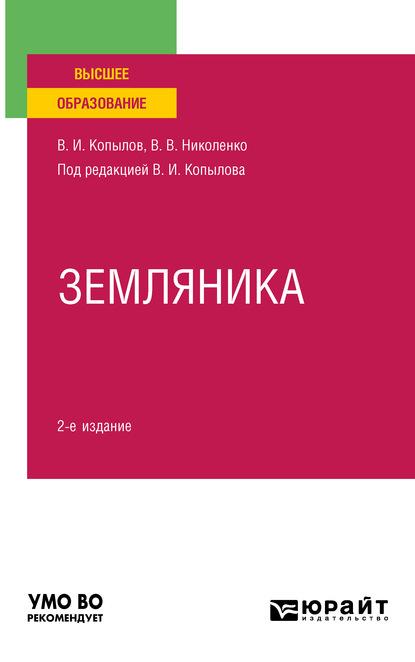 Земляника 2 е изд., пер. и доп.