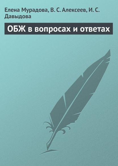 Елена Мурадова ОБЖ в вопросах и ответах отсутствует госзаказ в вопросах и ответах 11 2014