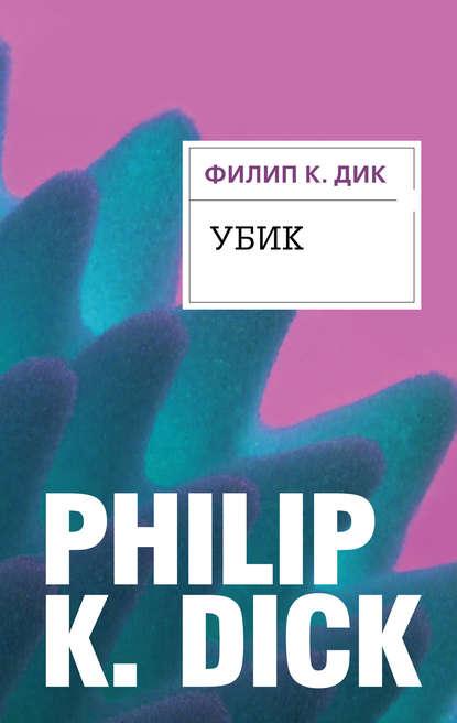 Филип Дик. Убик