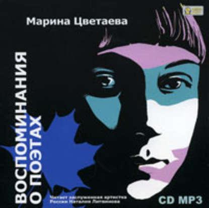 Марина Цветаева Воспоминания о поэтах марина цветаева воспоминания о поэтах