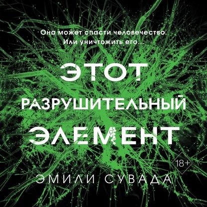 Сувада Эмили Этот разрушительный элемент (#3) обложка