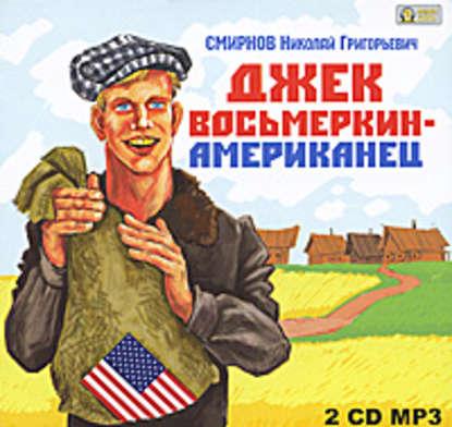 Фото - Николай Смирнов Джек Восьмеркин – американец смирнов николай григорьевич джек восьмеркин американец