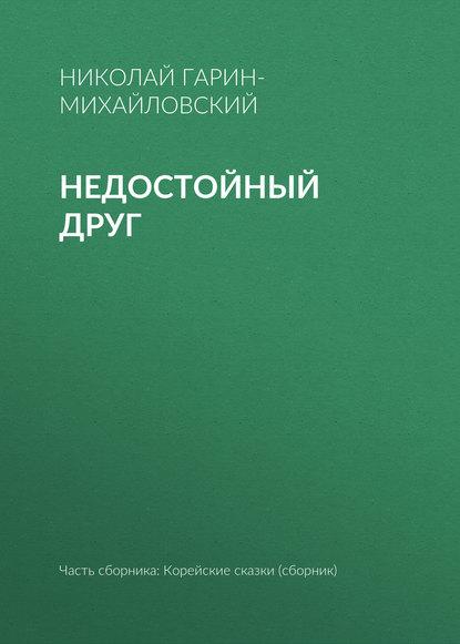 Николай Гарин-Михайловский Недостойный друг