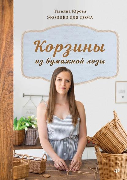 Фото - Татьяна Юрова Корзины из бумажной лозы. Экоидеи для дома плетение из лозы
