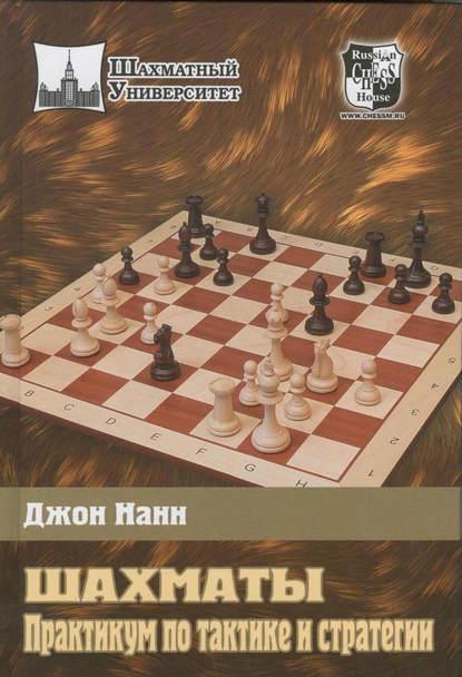 Фото - Джон Нанн Шахматы. Практикум по тактике и стратегии джон нанн шахматы 1001 матовая комбинация