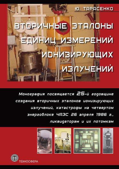 Тарасенко Юрий - Вторичные эталоны единиц измерений ионизирующих излучений