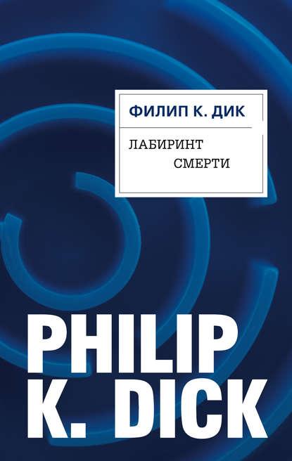 Филип Дик. Лабиринт смерти