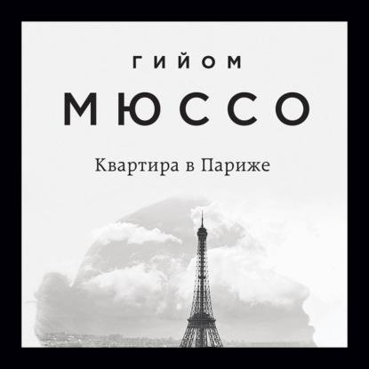 Мюссо Гийом Квартира в Париже обложка