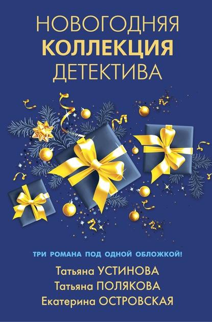 Татьяна Полякова — Новогодняя коллекция детектива