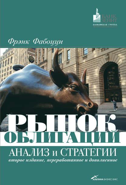 Фрэнк Дж. Фабоцци Рынок облигаций. Анализ и стратегии