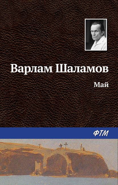 Варлам Шаламов Май