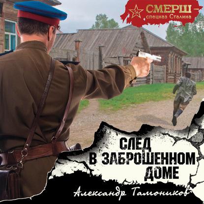 Александр Тамоников След в заброшенном доме