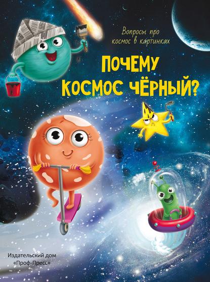 Фото - Василий Аверкиев Почему космос черный? космос и звёзды