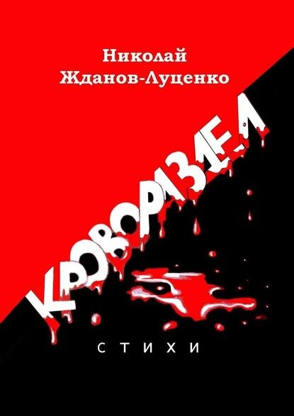 Фото - Николай Жданов-Луценко Кровораздел. Стихи и а луценко что такое операция