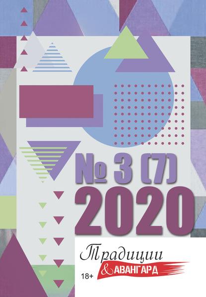 Фото - Коллектив авторов Традиции & Авангард. №3 (6) 2020 г. коллектив авторов литературный микс 1 11 2011