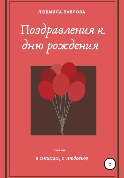 Людмила Викторовна Павлова Поздравления к дню рождения