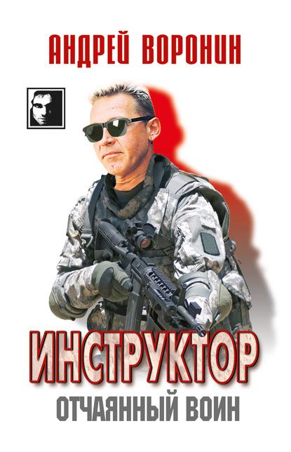 Андрей Воронин Инструктор. Отчаянный воин воронин а инструктор время вспомнить все