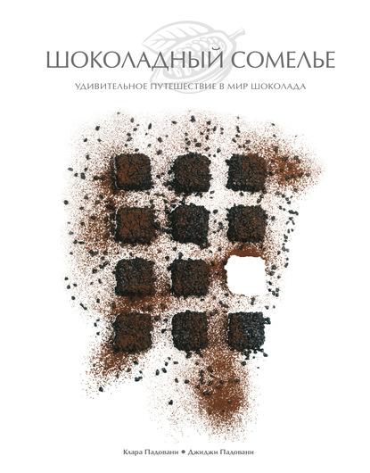 Шоколадный сомелье. Удивительное путешествие в мир шоколада Джиджи Падовани