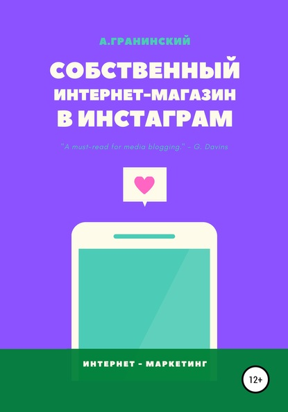 Аркадий Владимирович Гранинский Собственный интернет-магазин в Инстаграм