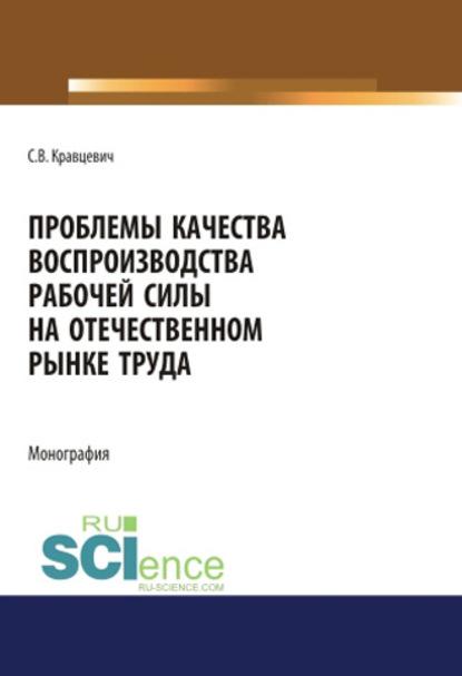 области воспроизводства интеллекта том 3 С. В. Кравцевич Проблемы качества воспроизводства рабочей силы на отечественном рынке труда