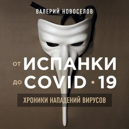 Новоселов Валерий Михайлович От испанки до covid-19. Хроники нападений вирусов обложка