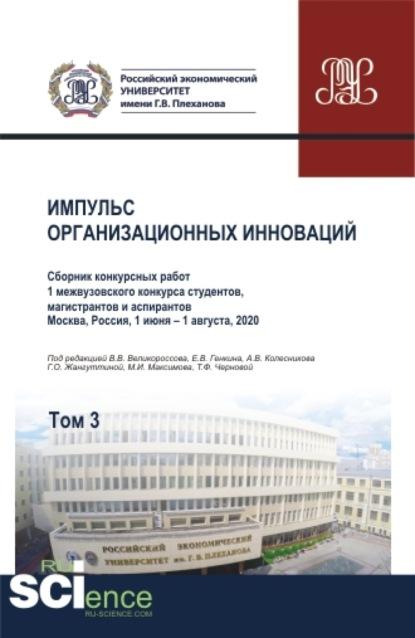 Сборник статей Импульс организационных инноваций. Том 3