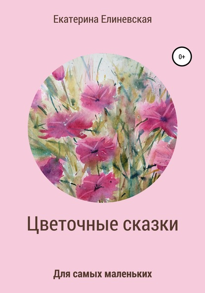 Фото - Катерина Елиневская Цветочные сказки ромашки и розы