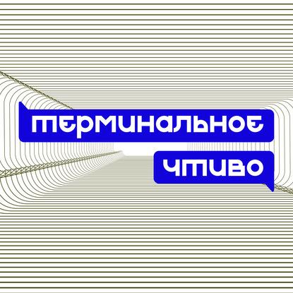 Терминальное чтиво. Выпуск №8