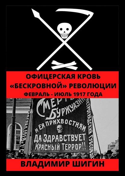 Офицерская кровь «бескровной» революции. Февраль – Июль 1917 года