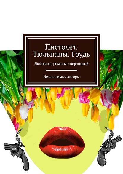 книги жанра любовные романы читать онлайн