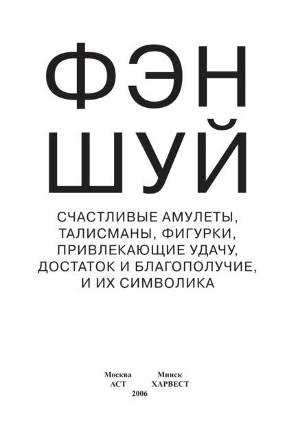 Группа авторов Фэн-шуй. Счастливые амулеты, талисманы, фигурки, привлекающие удачу, достаток и благополучие, и их символика недорого