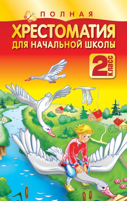 Коллектив авторов Полная хрестоматия для начальной школы. 2класс недорого