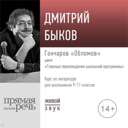 """Лекция «Гончаров """"Обломов""""»"""