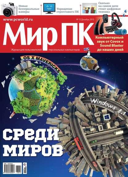 Журнал «Мир ПК» №12/2013