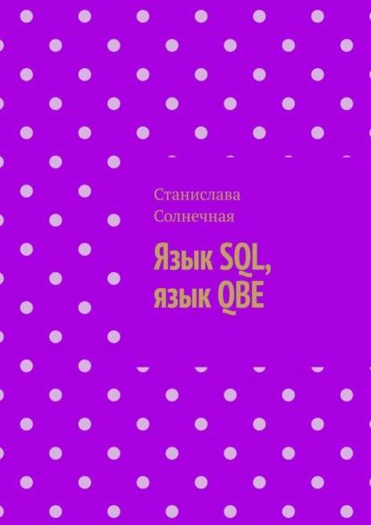 Язык SQL, языкQBE