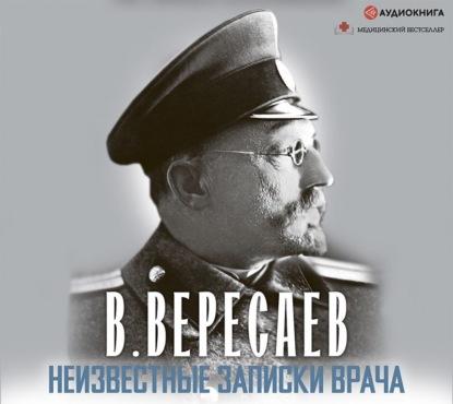 Викентий Вересаев Неизвестные записки врача недорого