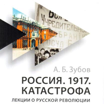 Россия. 1917. Катастрофа. Лекции о Русской революции
