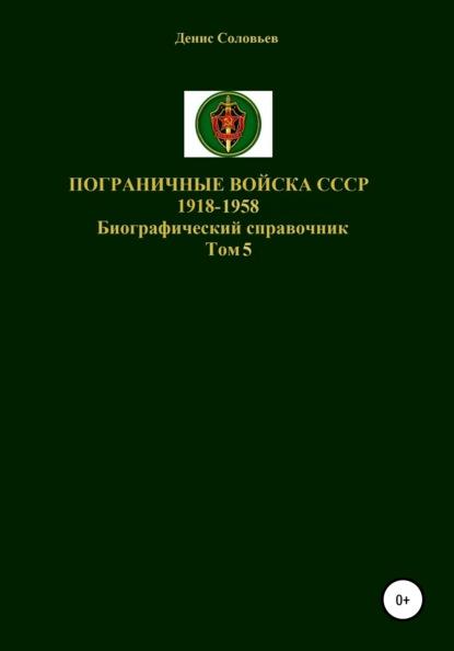Пограничные войска СССР 1918-1958 гг. Том 5