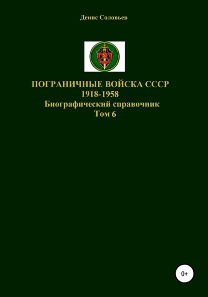 Пограничные войска СССР 1918-1958. Том 6