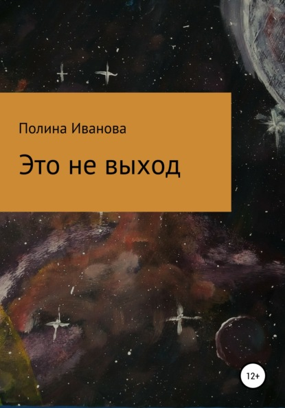 Фото - Полина Николаевна Иванова Это не выход полина николаевна иванова это не выход