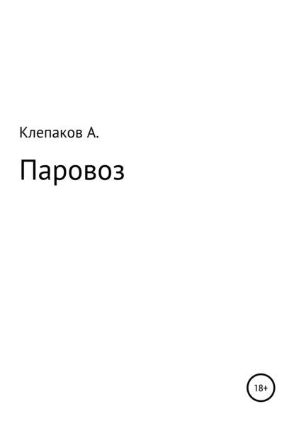 Андрей Клепаков Паровоз