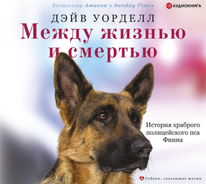 Между жизнью и смертью. История храброго полицейского пса Финна
