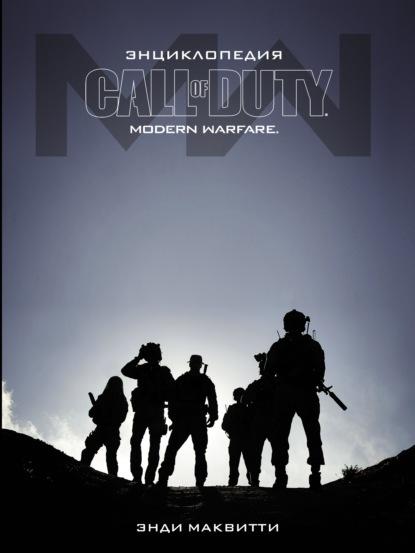 Call of Duty: Modern Warfare. Энциклопедия