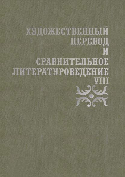 Художественный перевод и сравнительное литературоведение. VIII