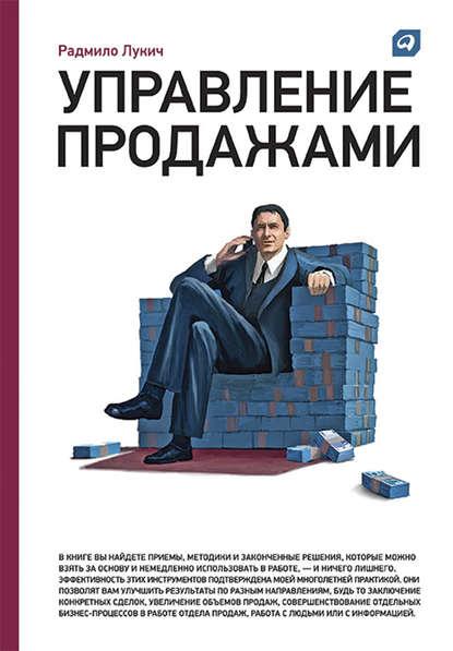 Фото - Радмило Лукич Управление продажами рекхэм нил рафф ричард управление большими продажами спин продажи 3
