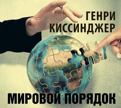 Генри Киссинджер Мировой порядок недорого